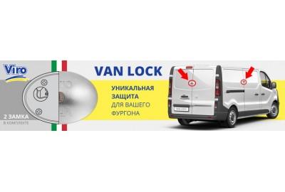 Защита для Вашего фургона!