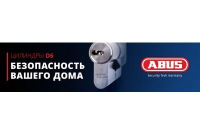 Наши новинки!!! Цилиндровые механизмы серии D6 от ABUS