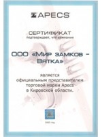 Официальный представитель торговой марки Apecs