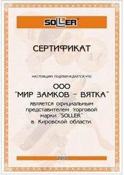 Официальный представитель торговой марки SOLLER