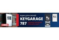 Ящик для удобного хранения ключей и карт KeyGarage ABUS